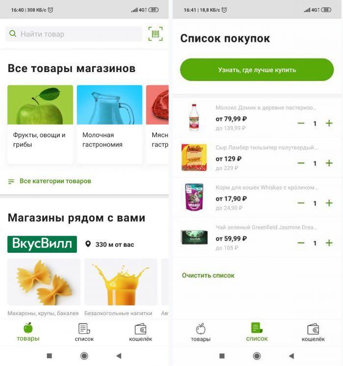 Как оформить заказ в мобильном приложении «ВкусВилл»