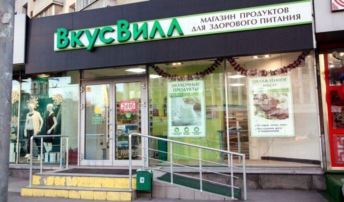 Магазин продуктов для здорового питания «ВкусВилл»