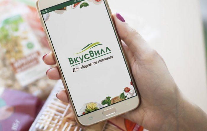 Мобильное приложение «ВкусВилл»