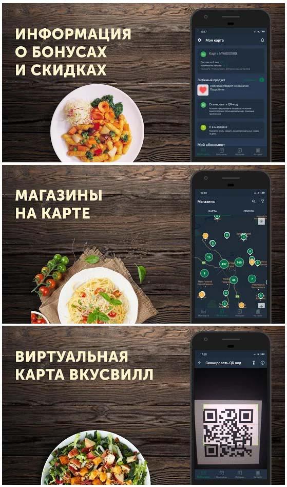 Приложение «ВкусВилл», снимки экрана