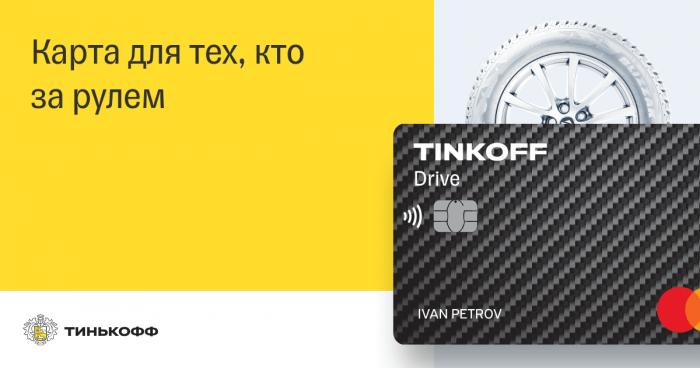 Tinkoff Drive - карта для тех, кто за рулем