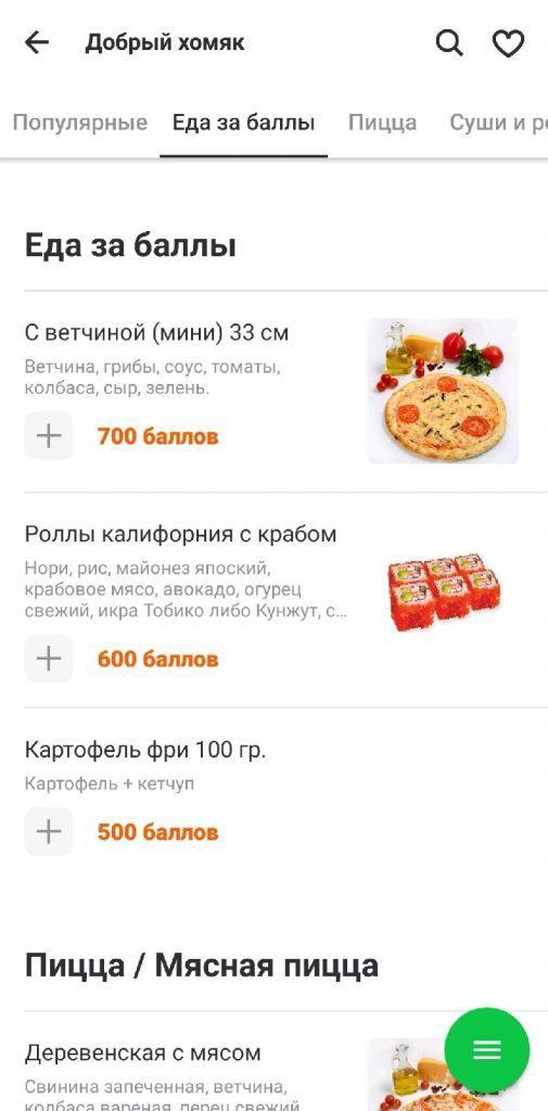 Еда за баллы