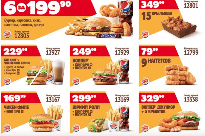 Купоны «Бургер Кинг» нельзя использовать в «Деливери Клаб»