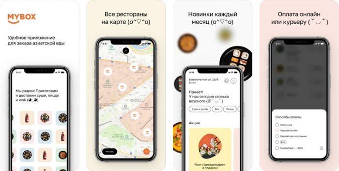 Мобильное приложение MYBOX
