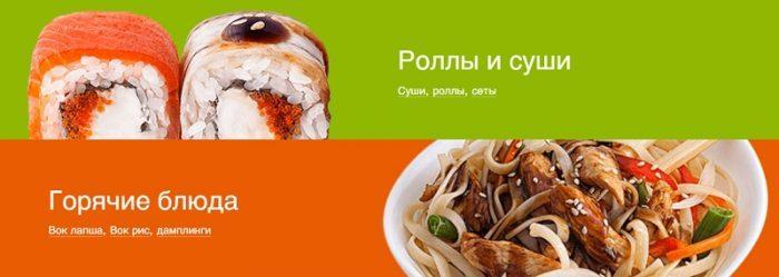 В меню доставки MYBOX есть сытные горячие блюда, классические и сложные суши и роллы, салаты, десерты, напитки