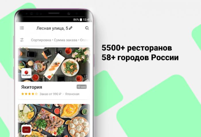 В приложении доступны тысячи ресторанов