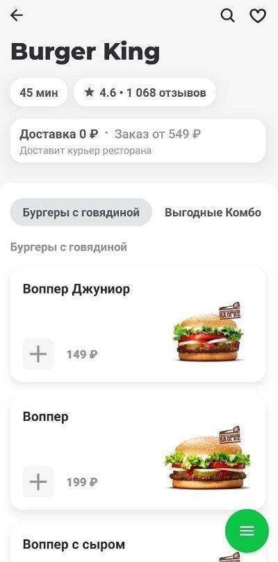 Введите в поисковой строке «Бургер Кинг»