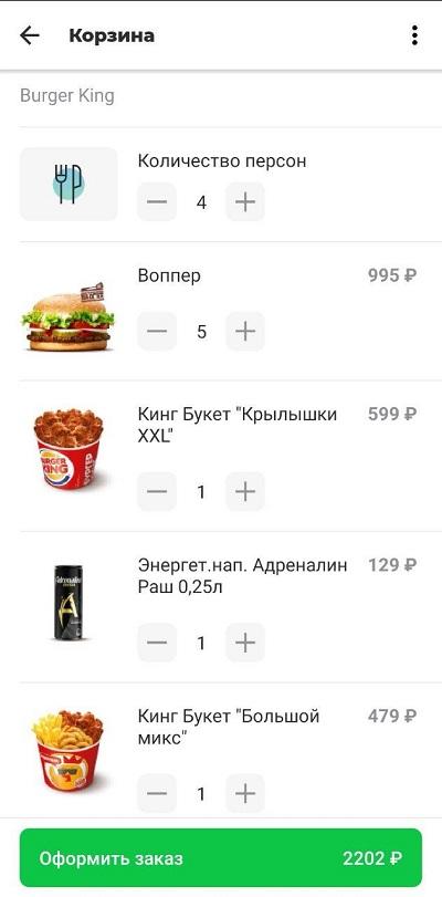 Выберите «Оформить заказ»
