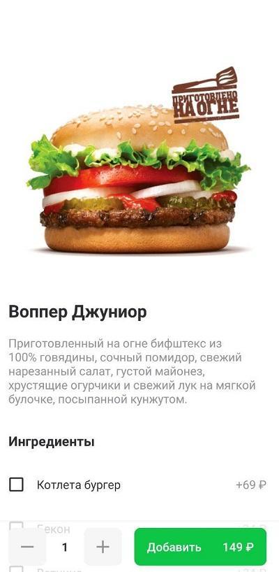 Выберите блюдо из меню