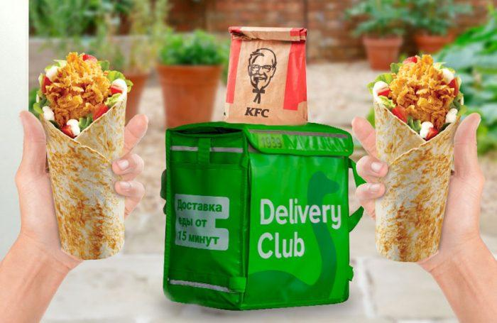 Доставка KFC в Delivery Club