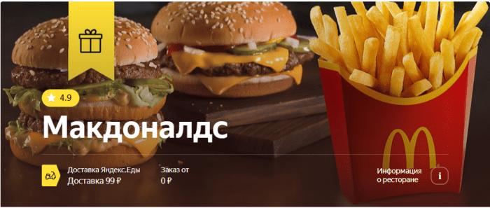 Доставка из «Макдоналдс»