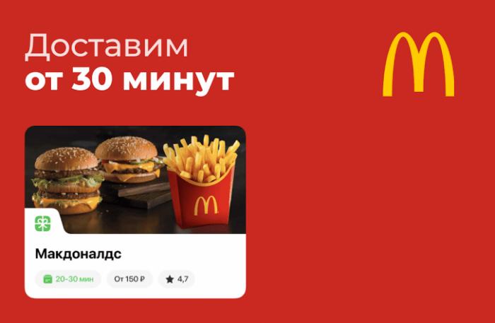 Доставка из «Макдоналдс» в Delivery Club