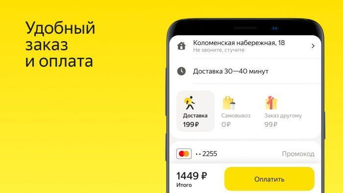 Приложение Яндекс.Еда