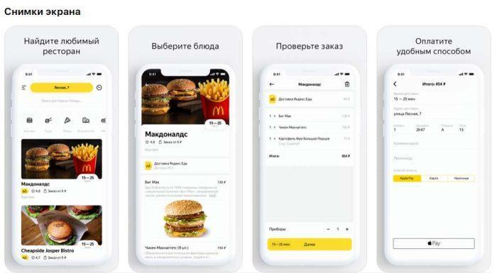 Приложение Яндекс.Еда, снимки экрана