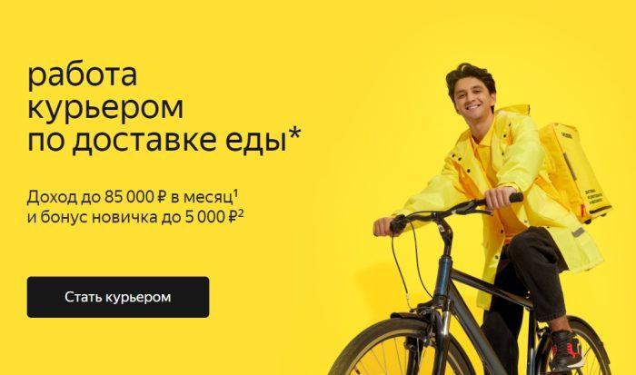 Работа курьером в сервисе Яндекс.Еда