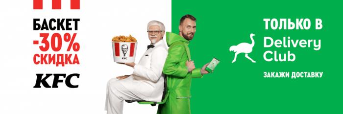 Совместная реклама KFC и Delivery Club