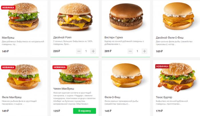 Выберите любимые блюда из меню